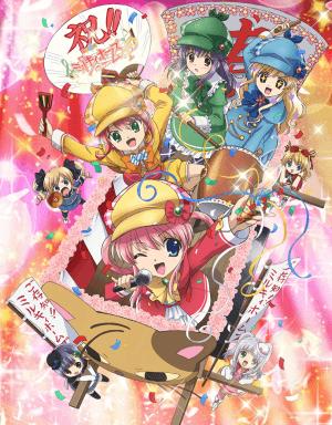 Capa do anime Tantei Kageki Milky Holmes TD