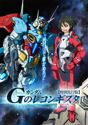 Capa do anime Gundam: G no Reconguista