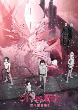 Capa do anime Sidonia no Kishi: Daikyuu Wakusei Seneki 2° temporada