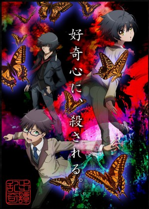 Capa do anime Ranpo Kitan: Game of Laplace
