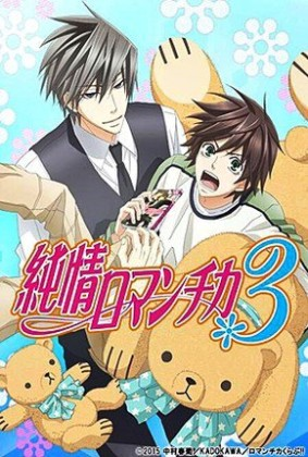 Capa do anime Junjou Romantica 3° Temporada