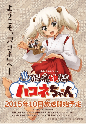Capa do anime Onsen Yousei Hakone-chan