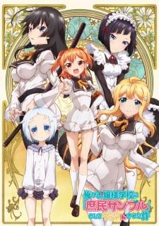 """Capa do anime Ore ga Ojou-sama Gakkou ni """"Shomin Sample"""" Toshite Gets♥Sareta Ken"""