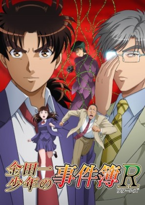 Kindaichi Shounen no Jikenbo Returns (2015) 2° Temporada