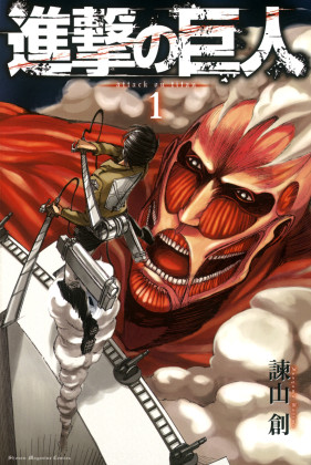 Capa do anime Shingeki no Kyojin