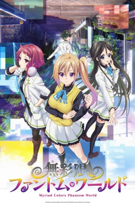 Capa do anime Musaigen no Phantom World