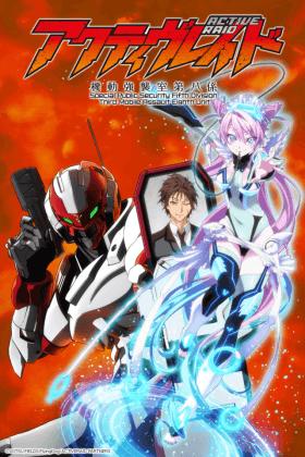 Capa do anime Active Raid: Kidou Kyoushuushitsu Dai Hakkei