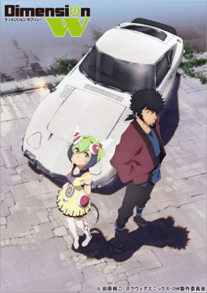 Capa do anime Dimension W