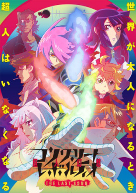 Capa do anime Concrete Revolutio: Choujin Gensou – The Last Song