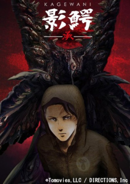 Capa do anime Kagewani: Shou