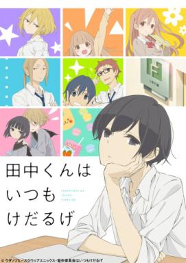 Capa do anime Tanaka-kun wa Itsumo Kedaruge