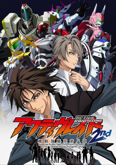 Active Raid: Kidou Kyoushuushitsu Dai Hakkei 2° Temporada
