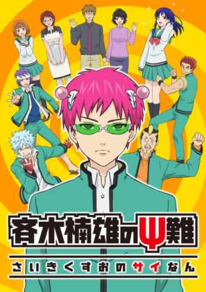 Capa do anime Saiki Kusuo no Psi Nan