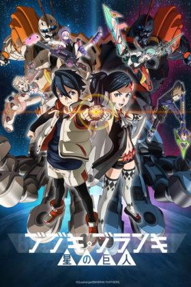 Capa do anime Bubuki Buranki: Hoshi no Kyojin 2° Temporada