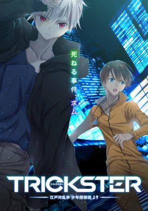 """Capa do anime Trickster: Edogawa Ranpo """"Shounen Tanteidan"""" yori"""