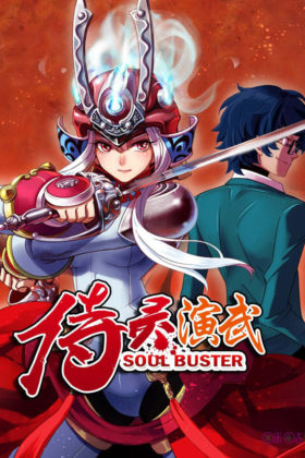 Capa do anime Soul Buster