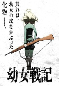 Capa do anime Youjo Senki