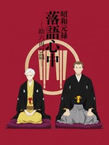Capa do anime Shouwa Genroku Rakugo Shinjuu: Sukeroku Futatabi-hen