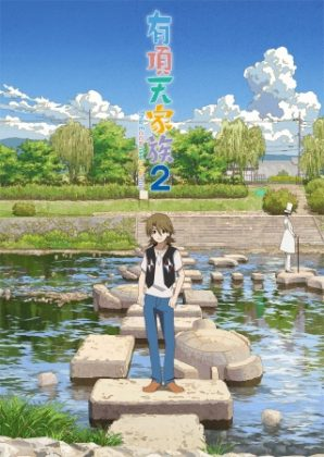 Capa do anime Uchouten Kazoku 2° temporada