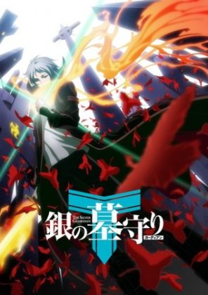 Capa do anime Gin no Guardian
