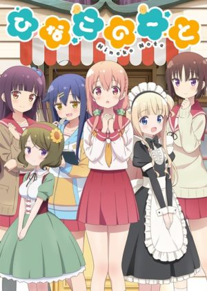 Capa do anime Hinako Note