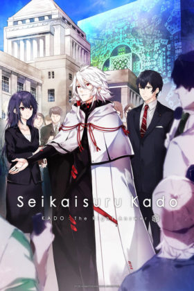 Capa do anime Seikaisuru Kado