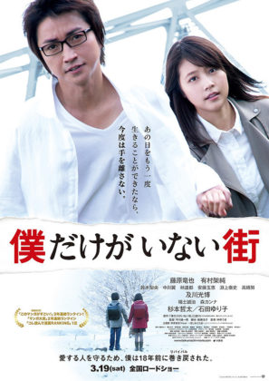 Boku Dake ga Inai Machi (Erased) – Live Action
