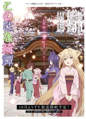 Capa do anime Konohana Kitan