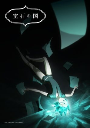 Capa do anime Houseki no Kuni