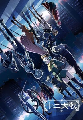 Capa do anime Juuni Taisen