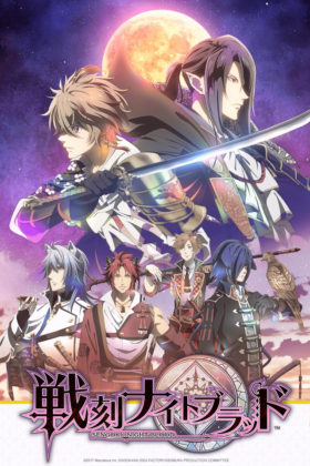 Capa do anime Sengoku Night Blood