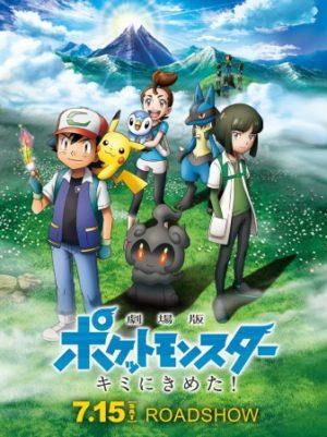 Pokémon O Filme: Kimi ni Kimeta!