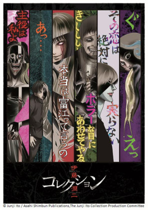 Capa do anime Ito Junji: Collection