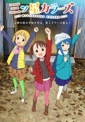 Capa do anime Mitsuboshi Colors