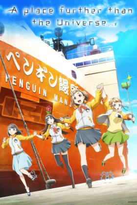 Capa do anime Sora yori mo Tooi Basho