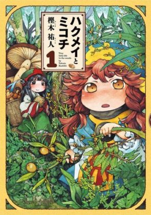 Capa do anime Hakumei to Mikochi