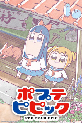 Capa do anime Pop Team Epic