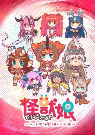Kaijuu Girls: Ultra Kaijuu Gijinka Keikaku 2