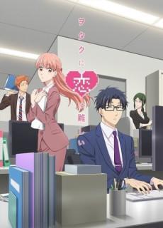 Capa do anime Wotaku ni Koi wa Muzukashii