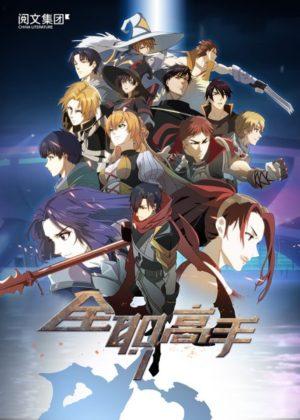 Capa do anime Quanzhi Gaoshou: Tebie Pian