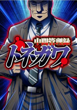 Capa do anime Chuukan Kanriroku Tonegawa