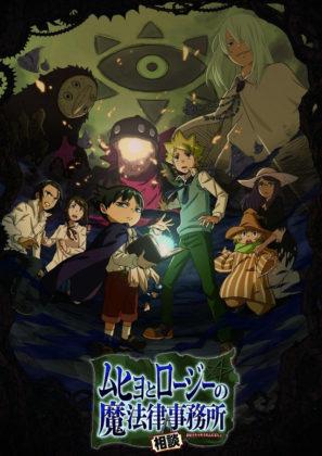 Capa do anime Muhyo to Rouji no Mahouritsu Soudan Jimusho