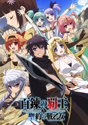 Capa do anime Hyakuren no Haou to Seiyaku no Valkyria