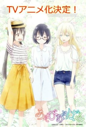 Capa do anime Asobi Asobase