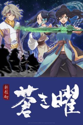 Capa do anime Ken En Ken: Aoki Kagayaki