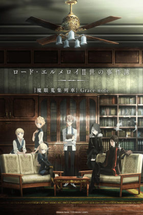 Capa do anime Lord El-Melloi II-sei no Jikenbo