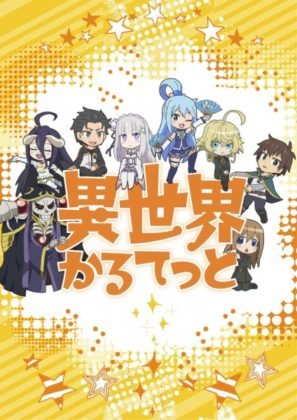 Capa do anime Isekai Quartet