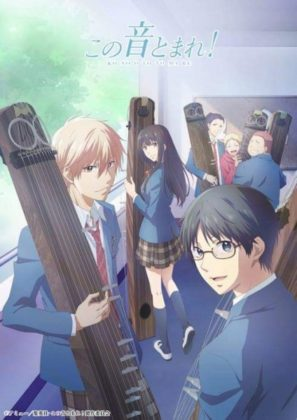 Capa do anime Kono Oto Tomare!