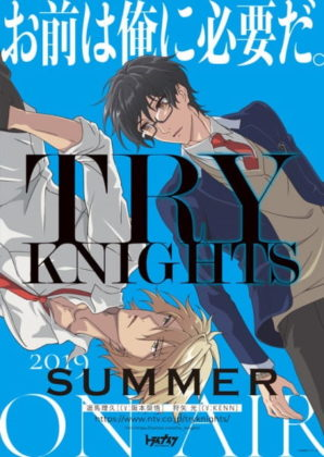 Capa do anime Try Knights
