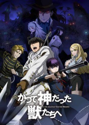 Capa do anime Katsute Kami Datta Kemono-tachi e